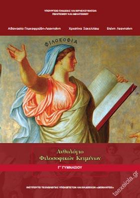 Ανθολογιο Φιλοσοφικων Κειμενων Βιβλιο Μαθητη