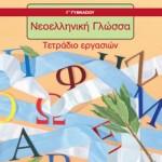 Νεοελληνική Γλώσσα Γ΄ Γυμνασίου – Τετράδιο Εργασιών