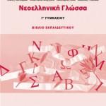 Νεοελληνική Γλώσσα Γ΄ Γυμνασίου – Βιβλίο Εκπαιδευτικού