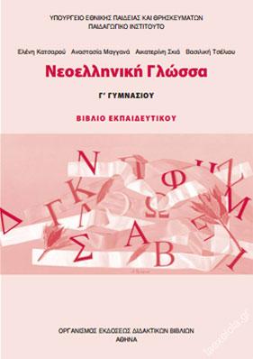 Νεοελληνικη Γλωσσα Γ Γυμνασιου Βιβλιο Καθηγητη
