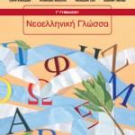 Νεοελληνική Γλώσσα Γ΄ Γυμνασίου – Βιβλίο Μαθητή