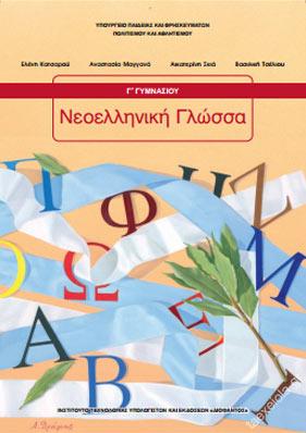Νεοελληνικη Γλωσσα Γ Γυμνασιου Βιβλιο Μαθητη