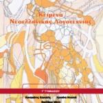 Κείμενα Νεοελληνικής Λογοτεχνίας Γ΄ Γυμνασίου – Βιβλίο Μαθητή