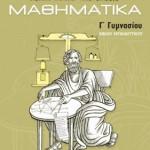 Μαθηματικά Γ΄ Γυμνασίου – Βιβλίο Εκπαιδευτικού