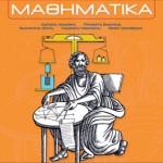 Μαθηματικά Γ΄ Γυμνασίου – Βιβλίο Μαθητή