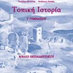 Τοπική Ιστορία Γ΄ Γυμνασίου – Βιβλίο Εκπαιδευτικού