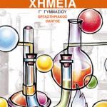 Χημεία Γ΄ Γυμνασίου – Εργαστηριακός Οδηγός