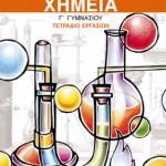 Χημεία Γ΄ Γυμνασίου – Τετράδιο Εργασιών