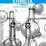Χημεία Γ΄ Γυμνασίου – Βιβλίο Εκπαιδευτικού
