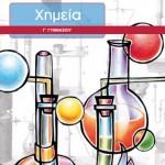 Χημεία Γ΄ Γυμνασίου – Βιβλίο Μαθητή