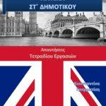 Αγγλικά Στ΄ Δημοτικού – Τετράδιο Εργασιών Λύσεις