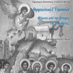 Θρησκευτικά Γ΄ Γυμνασίου – Βιβλίο Εκπαιδευτικού