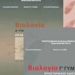 Βιολογία Β΄ Γυμνασίου – Εργαστηριακός Οδηγός