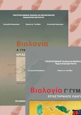 Βιολογια Β Γυμνασιου Εργαστηριακος Οδηγος