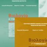 Βιολογία Β΄ Γυμνασίου – Βιβλίο Εκπαιδευτικού