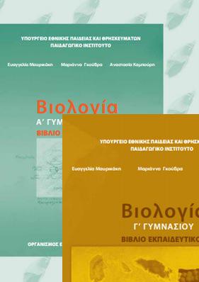 Βιολογια Β Γυμνασιου Βιβλιο Καθηγητη