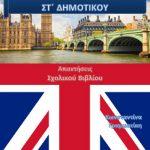 Αγγλικά Στ΄ Δημοτικού – Λύσεις Βιβλίου & Απαντήσεις