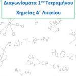 Διαγωνίσματα α΄ Τετραμήνου Χημείας Α΄ Λυκείου
