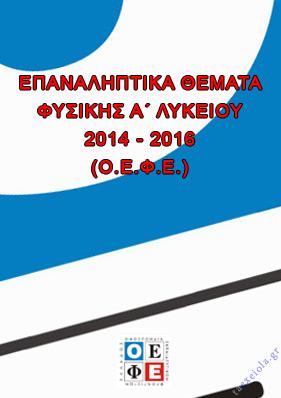 Επαναληπτικα Θεματα ΟΕΦΕ Φυσικης Α Λυκειου με απαντησεις