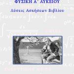 Φυσική Α΄ Λυκείου – Λύσεις Ασκήσεων Βιβλίου