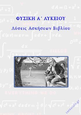 Λυσαρι Φυσικης Α Λυκειου Λυσεις Βιβλιου