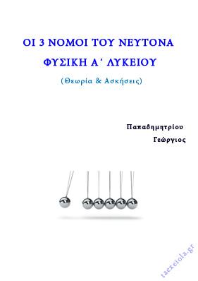 Οι τρεις Νόμοι του Νεύτωνα Φυσικής Α΄ Λυκείου - Θεωρία και Ασκήσεις