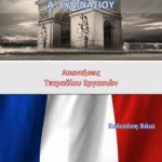Γαλλικά Α΄ Γυμνασίου – Τετράδιο Εργασιών Λύσεις