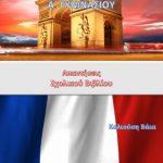 Γαλλικά Α΄ Γυμνασίου – Λύσεις Βιβλίου & Απαντήσεις