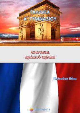 Γαλλικά Α΄ Γυμνασίου – Λύσεις Βιβλίου   Απαντήσεις  0c59ee9e263