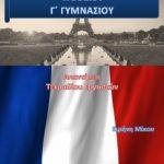 Γαλλικά Γ΄ Γυμνασίου – Τετράδιο Εργασιών Λύσεις