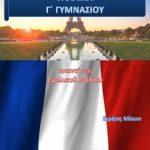 Γαλλικά Γ΄ Γυμνασίου – Λύσεις Βιβλίου & Απαντήσεις