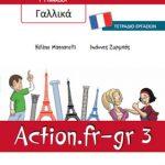 Γαλλικά Γ΄ Γυμνασίου – Τετράδιο Εργασιών