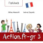 Γαλλικά Γ΄ Γυμνασίου – Βιβλίο Μαθητή