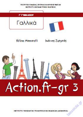 Γαλλικα Γ Γυμνασιου Βιβλιο Μαθητη