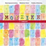 Μουσική Γ΄ Γυμνασίου – Βιβλίο Μαθητή