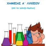 Θέματα – Διαγωνίσματα Χημείας Α΄ Λυκείου