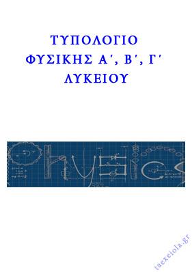 Τυπολογιο Φυσικης Α - Β - Γ Λυκειου
