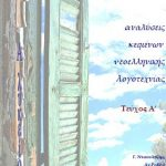 Αναλύσεις Κειμένων Νεοελληνικής Λογοτεχνίας Α΄ Λυκείου (τχ.α)