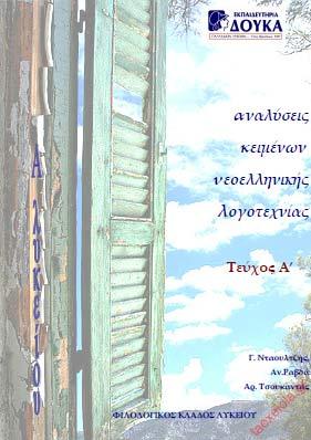 Αναλυση Κειμενων Νεοελληνικης Λογοτεχνιας Α Λυκειου