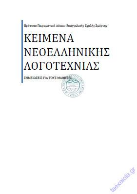 Κειμενα Νεοελληνικης Λογοτεχνιας Α Λυκειου Σημειωσεις