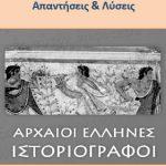 Αρχαίοι Έλληνες Ιστοριογράφοι Α΄ Λυκείου Λύσεις Βιβλίου