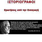 Αρχαίοι Έλληνες Ιστοριογράφοι – Ερωτήσεις Εισαγωγής
