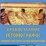 Αρχαίοι Έλληνες Ιστοριογράφοι – Αρχαίο Κείμενο με Παράλληλες Μεταφράσεις