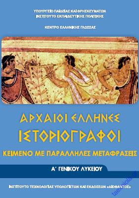 Αρχαιοι ελληνες Ιστοριογραφοι Αρχαιο Κειμενο με Παραλληλες Μεταφρασεις