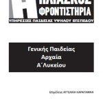 Αρχαίοι Έλληνες Ιστοριογράφοι – Μετάφραση – Ερμηνευτικά Σχόλια