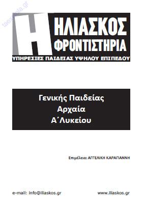 Θουκυδιδη - Ξενοφωντα Αρχαιο Κειμενο - Μεταφραση - Ερμηνευτικα Σχολια
