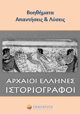 Αρχαιοι Ελληνες Ιστοριογραφοι Α Λυκειου Λυσεις σχολικου Βιβλιου