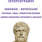 Αρχαίοι Έλληνες Ιστοριογράφοι Μετάφραση, Σχόλια, Ερμηνευτικές Ερωτήσεις, Ασκήσεις
