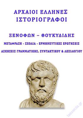 Μεταφραση, Σχολια, Ερμηνευτικες Ερωτησεις, Ασκησεις Αρχαιοι Ελληνες Ιστοριογραφοι