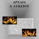 Αρχαίοι Έλληνες Ιστοριογράφοι – Μετάφραση – Σχόλια – Ερωτήσεις